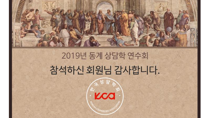 _한국상담학회_동계상담학 연수회.PNG