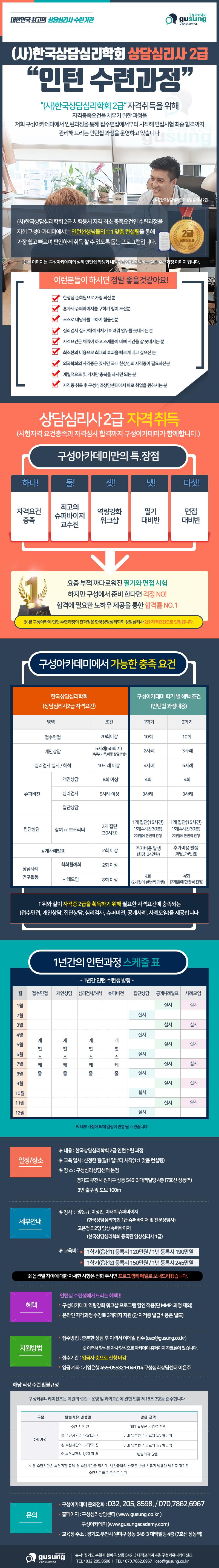 (사)한국상담심리학회 상담심리사 2급 7월11일.jpg
