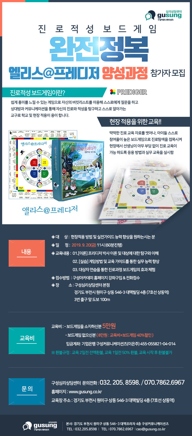 진로보드게임 엘리스프레디저 양성과정 9월.jpg