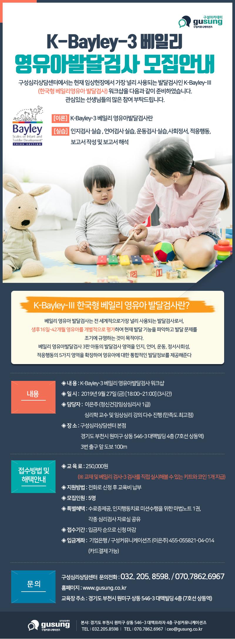 ▣ K-Bayley-3 베일리 영유아발달검사 모집안내 9월.jpg