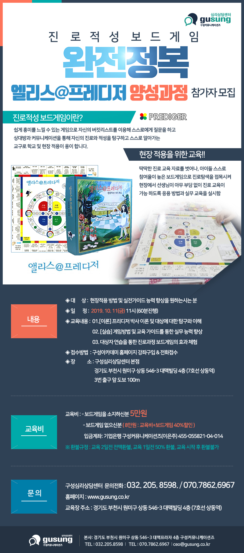 진로보드게임 엘리스프레디저 양성과정 기획안10월.jpg