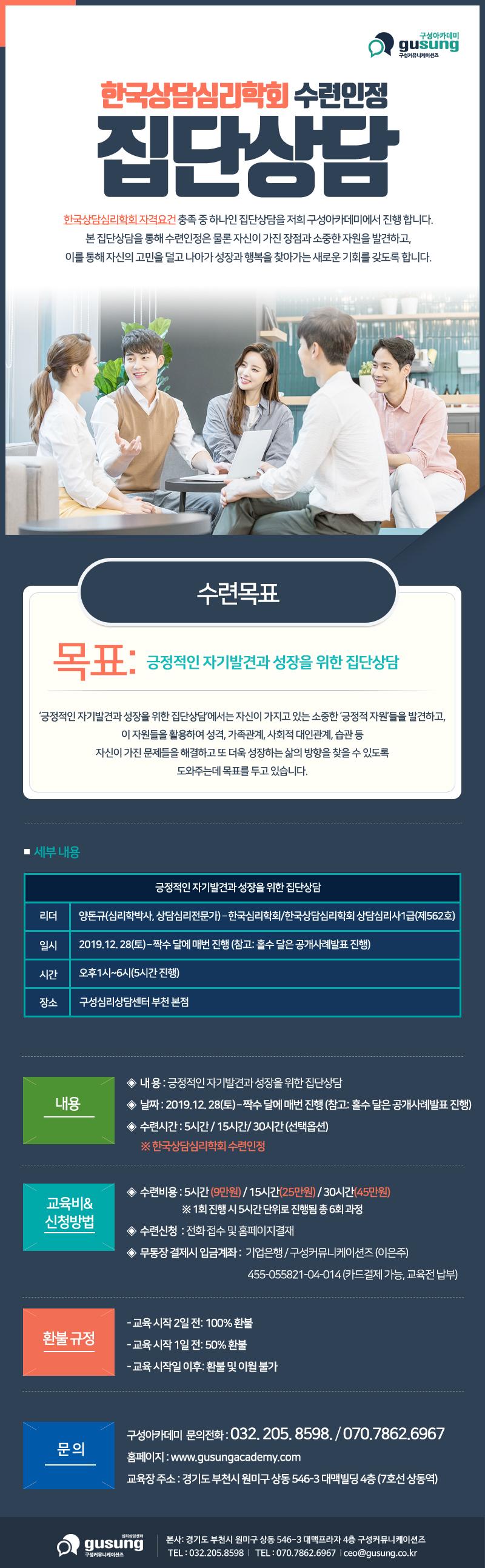 한국상담심리학회 수련인정 집단상담 12월.jpg