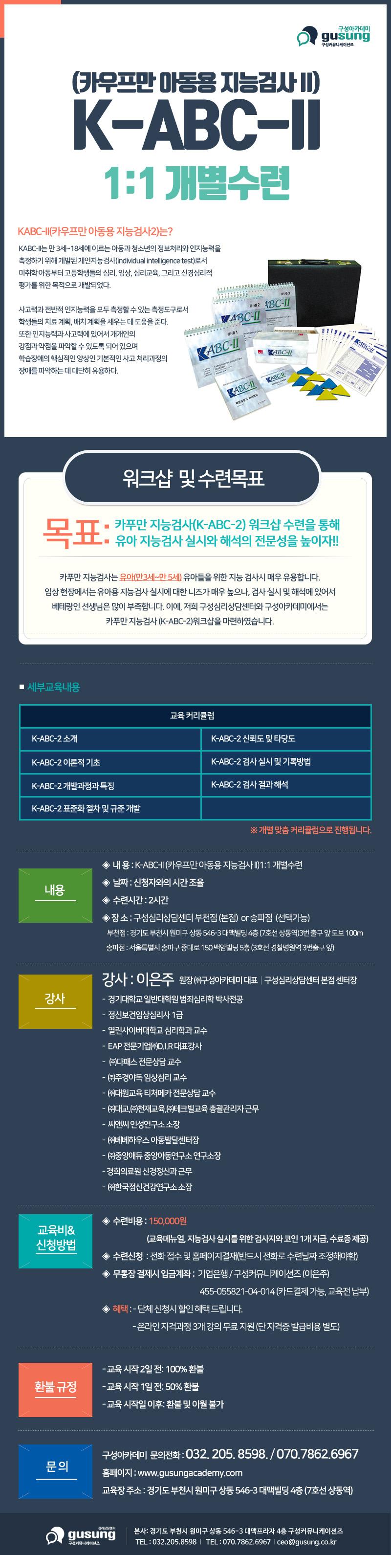 K-ABC-II (카우프만 아동용 지능검사 II) 복사.jpg
