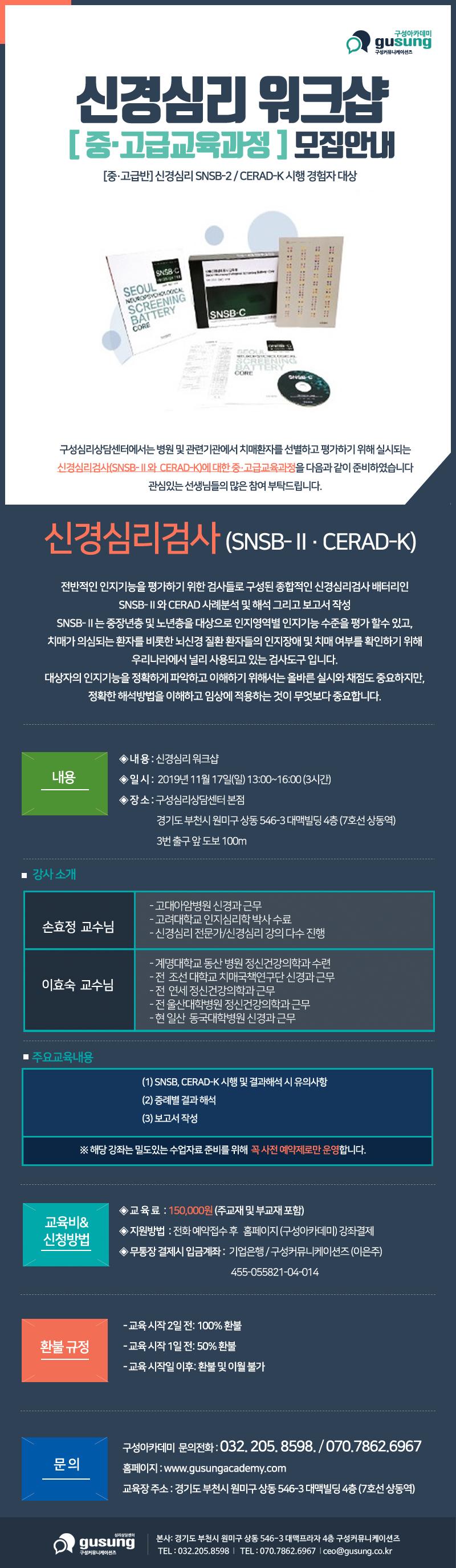 신경심리 워크샵 중고급 교육과정 11월.jpg