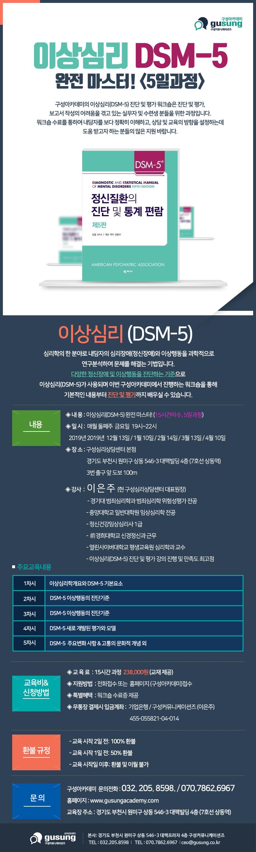 이상심리(DSM-5) 완전 마스터!12월 부터 4월 5회 복사.jpg