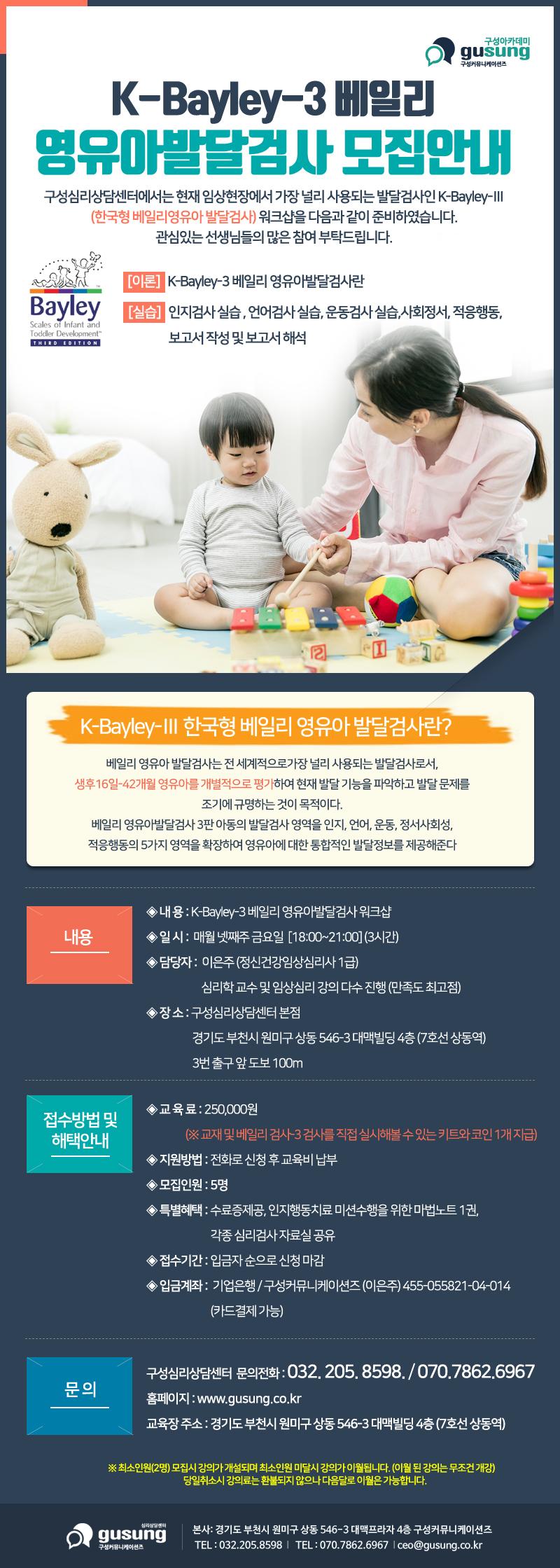 ▣ K-Bayley-3 베일리 영유아발달검사 모집안내 128.jpg