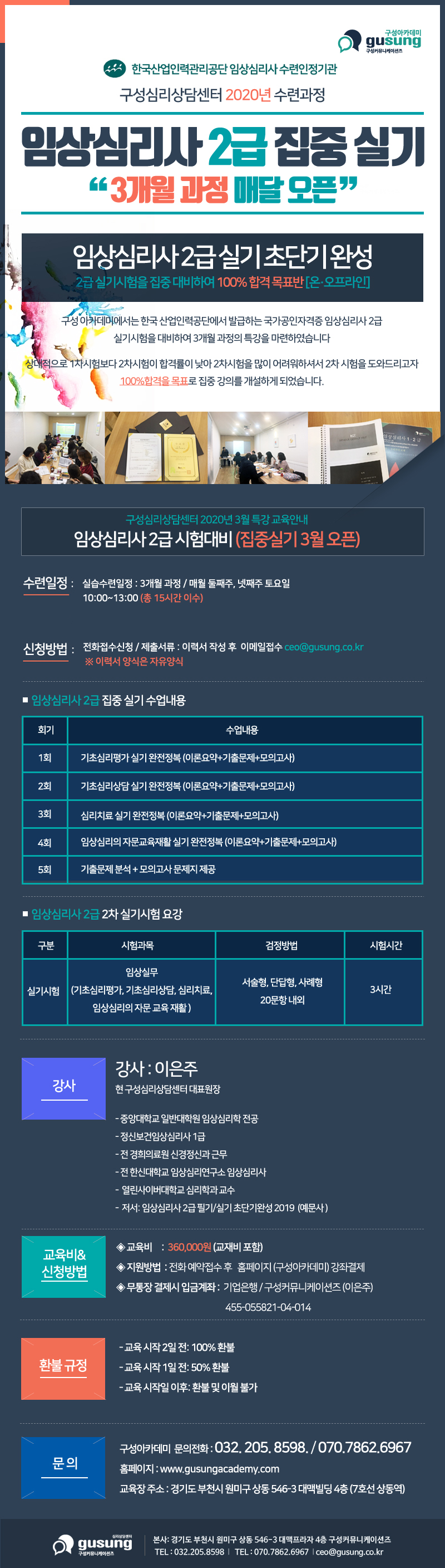 임상심리사 2급 집중 실기 수련생 모집_3개월3월 복사.jpg